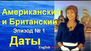 Английский язык. Британский и американский варианты. Написание Дат