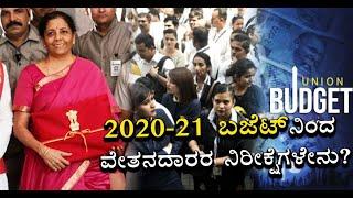 Budget 2020 : Analysis of Union Budget 2020   Income Tax Slab   Nirmala Sitharaman   Vijay Karnataka