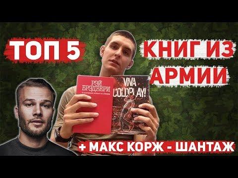 ТОП 5 КНИГ ПРОЧИТАННЫХ В АРМИИ (+Макс Корж - Шантаж кавер)