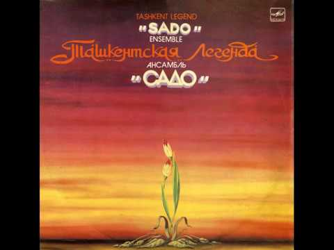 "ВИА ""Садо"" - Ташкентская легенда (LP 1985)"