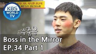 Boss in the Mirror | 사장님 귀는 당나귀 귀 EP.34 Part. 1 [SUB : ENG /2019.12.29]
