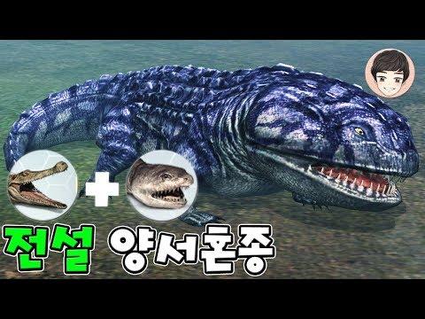 2번째 전설의 혼종 공룡 쿨라사우루스 만들기 도전! [쥬라기월드 14화]