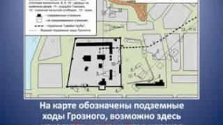 Презентация Иван Грозный - озвученная
