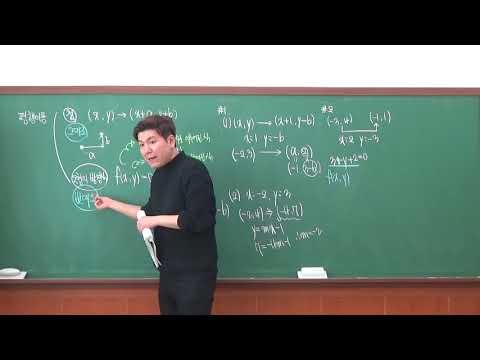 [개념원리 수학(상)] 4. 도형의 이동(1) - 평행이동