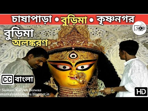 কৃষ্ণনগর চাষাপাড়া 'বুড়িমা' জগদ্ধাত্রী পূজা ।  #Krishnanagar Chasapara 'BURIMAA' Jagaddhatri Puja
