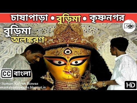 Krishnagar Chasapara 'BURIMAA' Jagaddhatri Puja