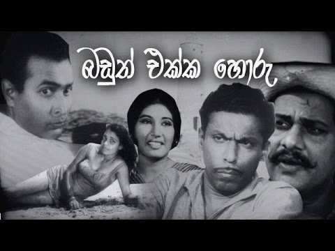 Baduth Ekka Horu Sinhala Movie