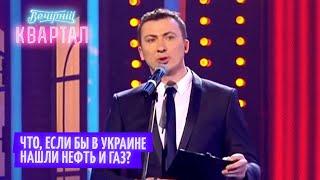 Что если бы в Украине нашли нефть и газ Валерий Жидков ЛУЧШЕЕ
