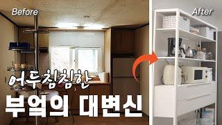 SUB)상부장없는 작은주방 꾸미기(비용공개)ㅣ 정리수납…