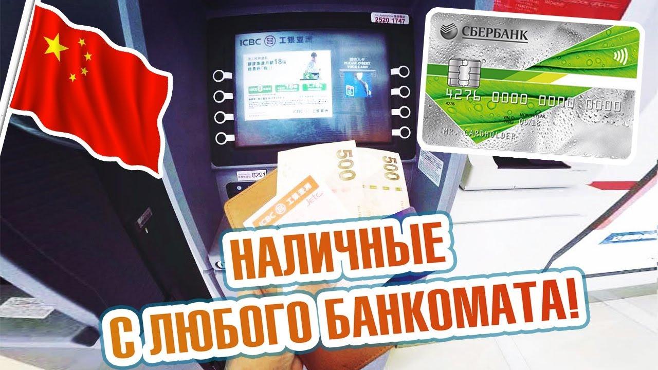 Как снять деньги в банкомате в Китае, на Хайнань, видео