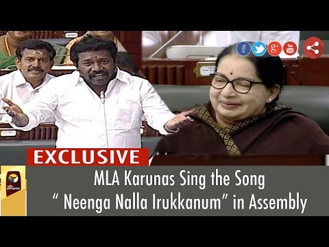 "MLA Karunas Sing the Song ""Neenga Nalla Irukkanum"" in TN Assembly"