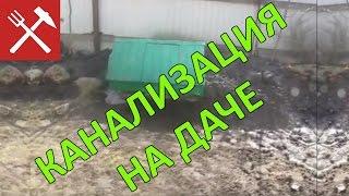 Устройство канализации на даче(Канализация на даче требует небольших земляных работ, а в результате вы своими руками придадите комфорт..., 2016-05-23T02:56:12.000Z)