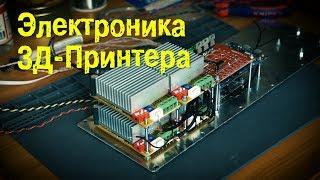 Электроника для 3D принтера