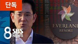 이재용 경영권 승계 과정과 수상한 에버랜드 땅값 / SBS