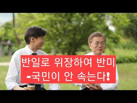 """계산 빗나간 문재인, 부정여론 급등! """"'문조(文曺)동맹' 위해 '한미동맹' 깬다"""""""