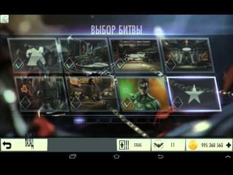 Взлом игры injustice на андроид игра
