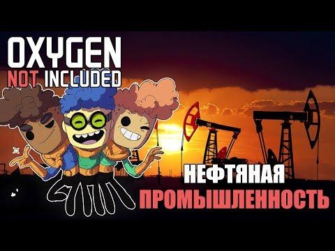 Гайд. Нефть. Oxygen Not Included