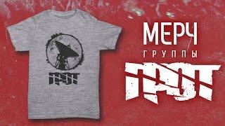 Мерч ГРОТ: shop.resprod.ru