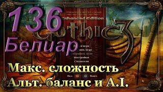 готика 3 - часть 136. Путь Белиара - главари орков, ФИНАЛ. Макс. сложность  альт. баланс и A.I