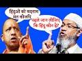 Yogi Aaditya Nath Ka Sawal Aur Dr Zakir Naik Ka Jawab Part- 1. video