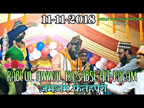 #RABI_UL_AWWAL LATEST_2018(HD*) | ZAMZAM FATEHPURI (11-11-2018) | BEST NAAT 2018 | AT-ASHRAF NAGAR
