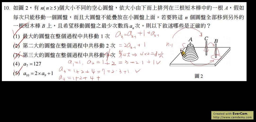 B2-1--1--45--河內塔問題--模擬考題 - YouTube