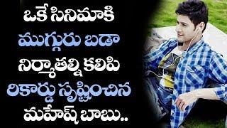 Prens Mahesh Babu Tollywood | Vamsi Paidipalli | #MM Nadir Kayıt Oluşturmak