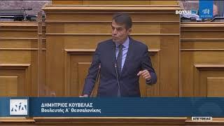 Ομιλία του Βουλευτή Δημήτρη Κούβελα στο Σ/Ν του Υπουργείου Παιδείας στις 27.7.21