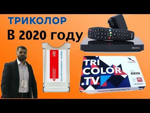 Триколор 2020: Ни в коем случае не бери это! Что покупать и на что менять в новом 2020 году?