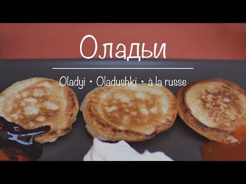 russian-oladushki-—-oladyi-à-la-russe-—-Оладьи