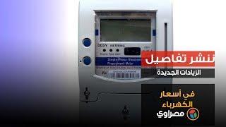 ننشر تفاصيل الزيادات الجديدة في أسعار الكهرباء