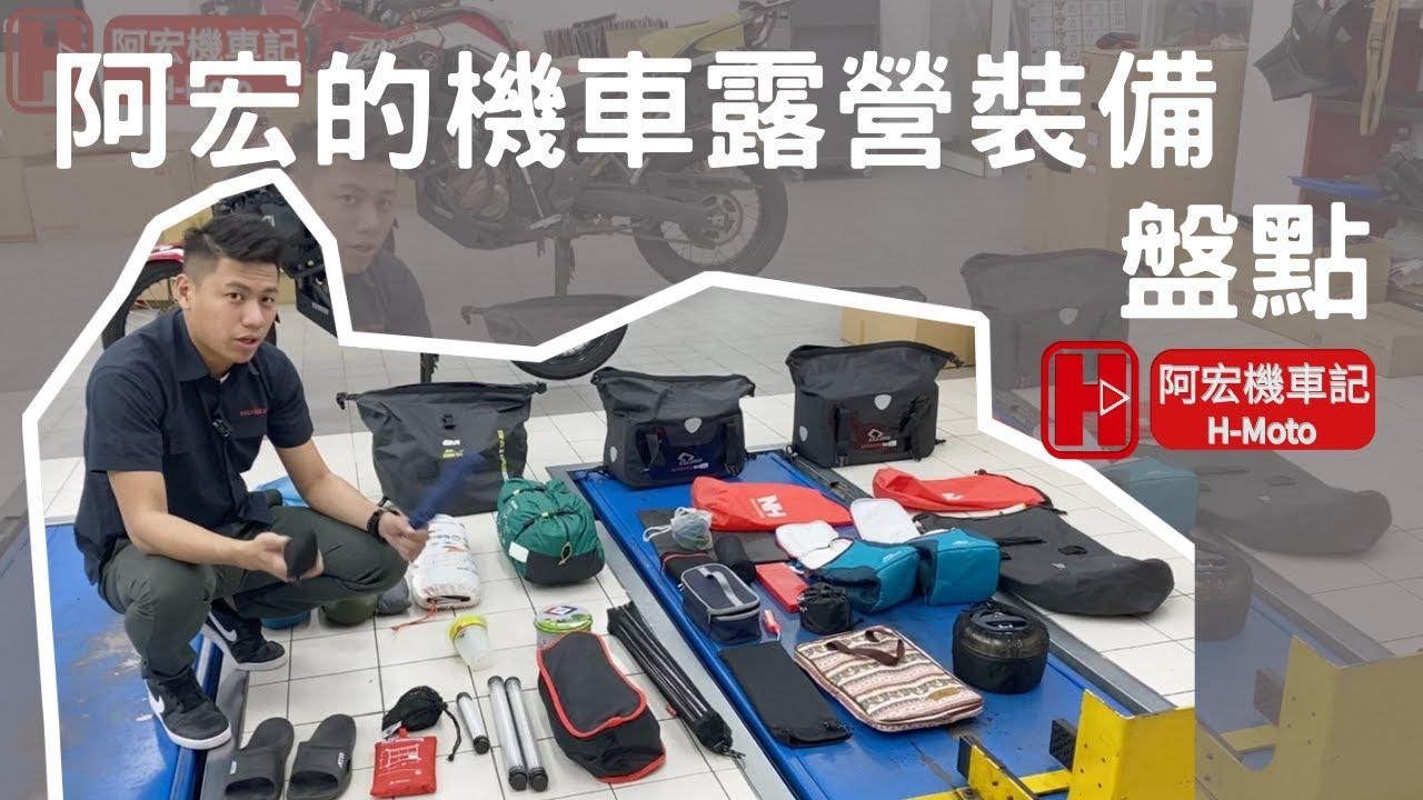 阿宏的機車路露營整備 Honda Crf1000L露營裝備