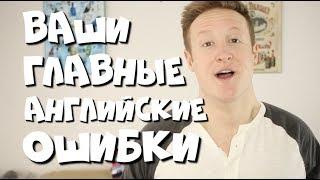 Твои ГЛАВНЫЕ АНГЛИЙСКИЕ ОШИБКИ! | 3 Ошибки