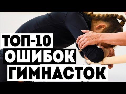 Топ 10 потерь (ошибок) в художественной гимнастике.