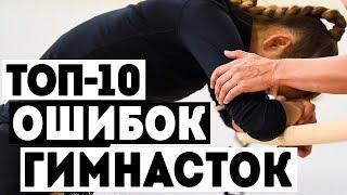 Топ 10 потерь (ошибок) в художественной гимнастике.(Видео о 10 потерях разного уровня. Каждая потеря повлияла в судьбе гимнастки на многое, но главное, что в..., 2015-10-06T18:13:42.000Z)