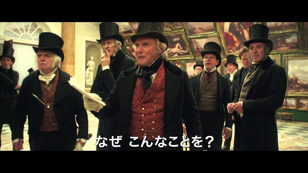 画像: 映画『ターナー、光に愛を求めて』予告編 youtu.be