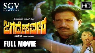 Dr Vishnuvardhan Kannada Hit Movies Jagadeka Veera Kannada Movie Kannada Movies