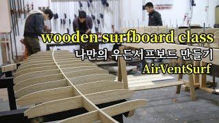 wooden surfboard class [나만의 나무…