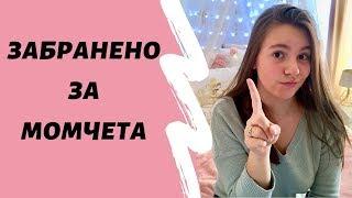 🔴 Менструация! Моята история, хакове и предсказания/Ерика Думбова/Period 101/Erika Doumbova
