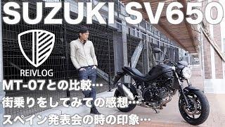 SUZUKI SV650の二回目のファーストインプレッション。これはスニーカーじゃない。