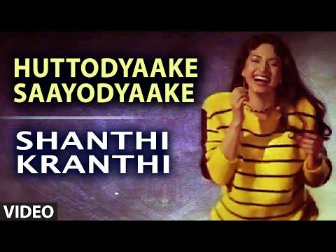 Huttodyaake Saayodyaake Video Song I Shanthi Kranthi I Juhi Chawla