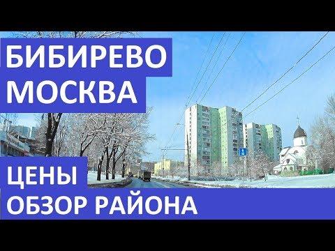 Бибирево. Москва. Цены на квартиры. Обзор района