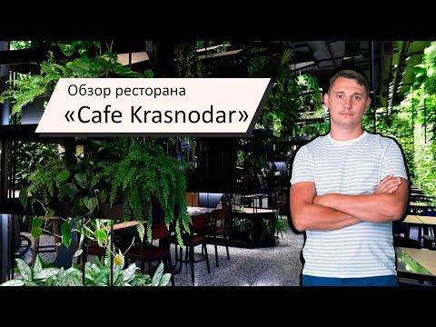 обзор ресторана в парке Галицкого