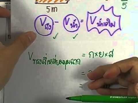 ข้อสอบO-NET ป.6 ปี2552 : คณิต ข้อ20
