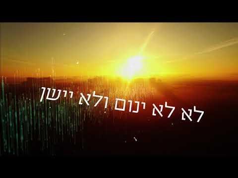 Melech Chai ( Bella Ciao ) - avraham DAVID - אברהם דוד - מלך חי