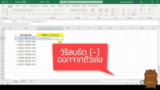 Excel เอาเครื่องหมายขีด (-) ออกจากตัวเลข เบอร์โทร บัตรประชาชน