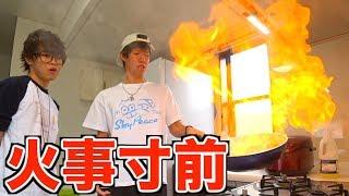 【事故】フランベで大火事寸前になった。 thumbnail