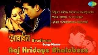 Aaj Hridaye Bhalobese | Bengali Film Song | Aradhana | Kishore Kumar,Lata Mangeshkar