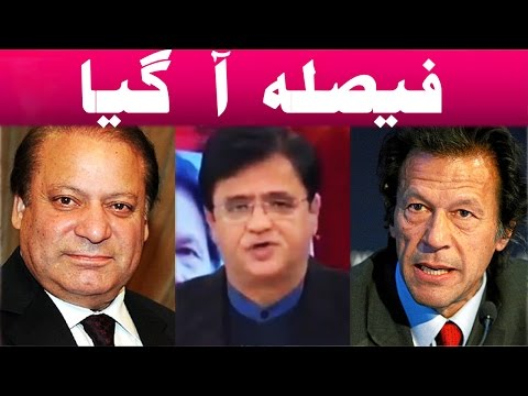PANAMA DECISION ANNOUNCED! Kamran Khan with Breaking News