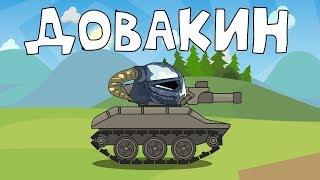 Довакин - Мультики про танки